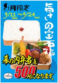 幕の内弁当500円!!