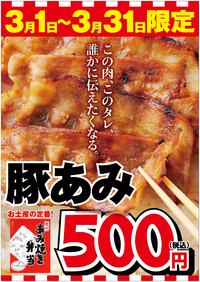 豚あみ500円!!!!!!!!!!!!!!!