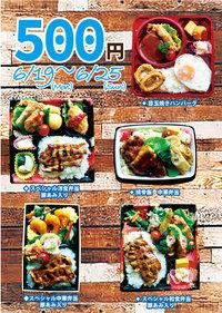 お弁当500円SALE開催!!6/19~25 7/17~23 2回開催!!!!!!!!!!!