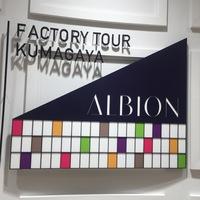アルビオンの工場見学に行ってきました☆