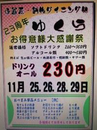 12/28本日開催中