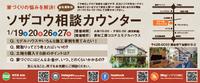 1/19(土)20(日)『ソザコウ相談カウンター』 OPEN♪
