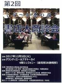 第6回 静岡書店大賞 授賞式のご報告