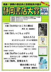 第7回 静岡書店大賞