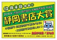 第7回 静岡書店大賞の告知ポスター、投票用紙、応募要項、過去の受賞作をwebにアップしました!