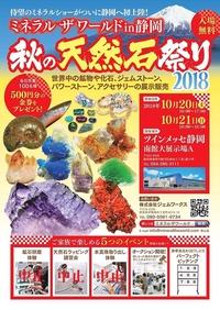 ミネラルザワールドin静岡 秋の天然石祭り!