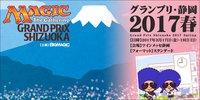 マジック:ザ・ギャザリング グランプリ静岡2017春 が開催
