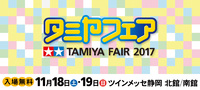 タミヤフェア2017開催