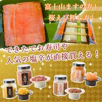 3月25日~ 新東名沼津で全種類の塩辛が直接買える