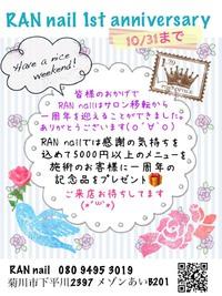 10/31までRAN nail記念品プレゼント