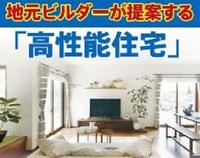 静岡市葵区瀬名3丁目モデルハウス只今準備中