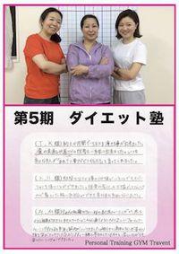 第5期 ダイエット塾 終了報告:静岡市 えがおの整骨院 Travent 女性限定 ダイエット塾