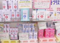 サプリメントは日本を救う?(笑)