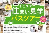今週末開催!地元工務店の家を見に行こう!『住まい見学バスツアー』in静岡市