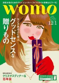 フリーマガジン最新号発行!グッドセンスな贈りもの