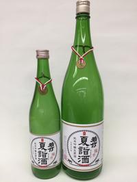 6月30日夏詣酒、今年から発売します。