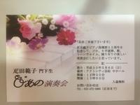 疋田範子(門下生)演奏会のお知らせ!!  エスプロかけて演奏します。