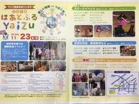 やいづ国際交流フェスタ「はあとふるYaizu」開催されます!