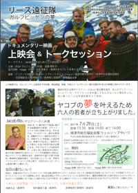 「リース遠征隊」ドキュメンタリー映画 上映会&トークセッション 開催
