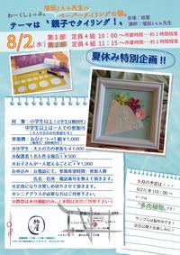 8月のわーくしょっぷ。増田先生のクイリングのお知らせ!